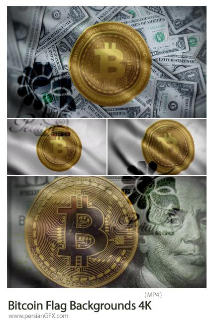 دانلود 4 فوتیج بک گراندهای متحرک پرچم بیت کوین و دلار - Bitcoin Flag Backgrounds 4K