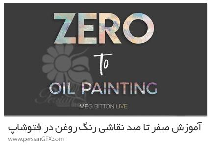 دانلود آموزش صفر تا صد نقاشی رنگ روغن در فتوشاپ سی سی - Zero To Oil Painting