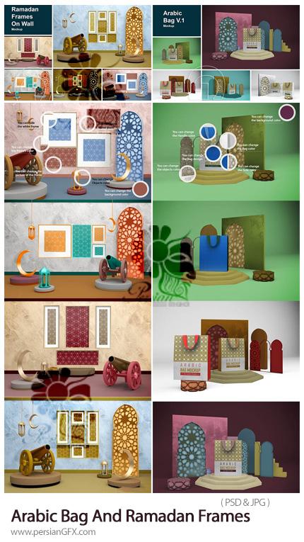 دانلود موکاپ کیف و فریم با طرح های عربی برای ماه رمضان - Arabic Bag And Ramadan Frames