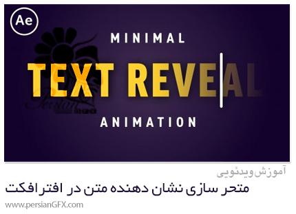 دانلود آموزش متحر سازی نشان دهنده متن در افترافکت برای مبتدیان - Animating A Text Reveal