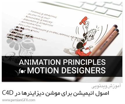 دانلود آموزش اصول انیمیشن برای موشن دیزاینرها در سینمافوردی - Animation Principles For Motion Designers