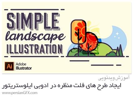 دانلود آموزش ایجاد طرح های فلت منظره در ادوبی ایلوستریتور - Creating Simple Flat Vector Landscape Illustration