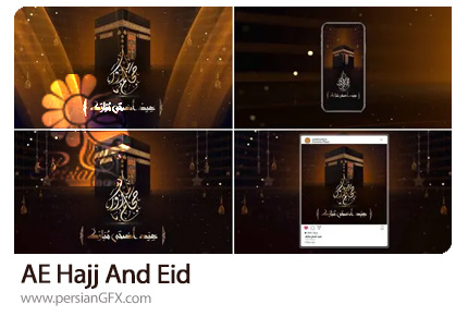 دانلود پروژه افترافکت تیزر ماه رمضان و حج - Hajj & Eid