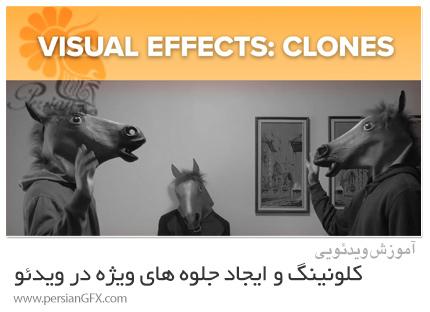 دانلود آموزش کلونینگ و ایجاد جلوه های ویژه در ویدئو با افترافکت - Clone Yourself In After Effects