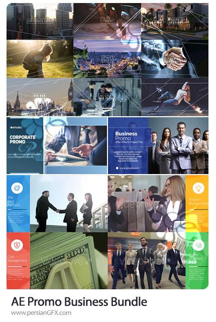 دانلود 4 پروژه افترافکت پروموهای تجاری مختلف - Promo Business Bundle
