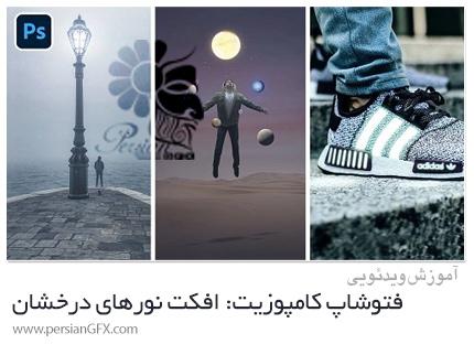 دانلود آموزش مسترکلاس فتوشاپ کامپوزیت: افکت نورهای درخشان - Photoshop Composite Masterclass