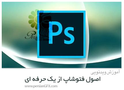 دانلود آموزش اصول فتوشاپ از یک حرفه ای - The Basics Of Photoshop From A Skilled Professional