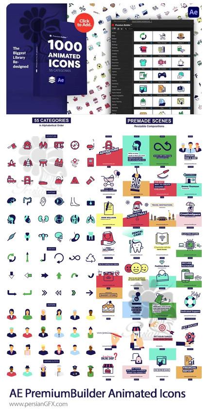 دانلود بیش از 1000 انیمیشن آیکون برای افترافکتس به همراه آموزش ویدئویی - PremiumBuilder Animated Icons