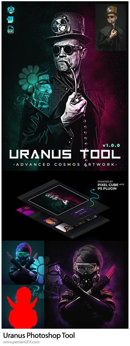 دانلود پلاگین فتوشاپ ایجاد تصاویر گرافیکی فضایی به همراه آموزش ویدئویی - Uranus Photoshop Tool