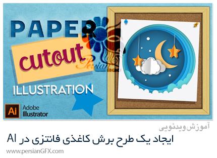 دانلود آموزش ایجاد یک طرح برش کاغذی فانتزی در ایلوستریتور - Creating Paper Cutout Illustration