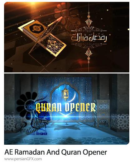 دانلود 2 پروژه افترافکت اوپنر ماه رمضان و قرآن - Ramadan And Quran Opener