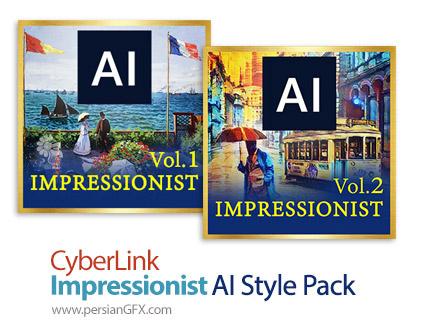 دانلود مجموعه پلاگین اعمال افکت امپرسیونیسم برای افترافکت و پریمیر - CyberLink Impressionist AI Style Pack Vol. 1 v1.0.0.1030 + Vol. 2 v1.0.0.1030