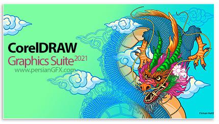 دانلود کورل دراو، نرم افزار قدرتمند طراحی برداری - CorelDRAW Graphics Suite 2021 v23.0.0.363 x64