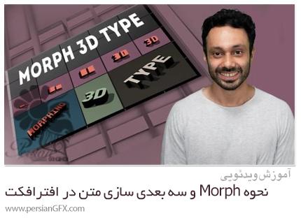 دانلود آموزش نحوه Morph و سه بعدی سازی متن در ادوبی افترافکت - Morph 3D Type