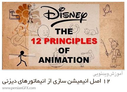 دانلود آموزش 12 اصل انیمیشن سازی از انیماتورهای انیمیشن دیزنی - Disney's 12 Principles Of Animation