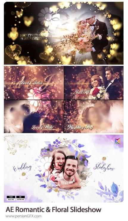 دانلود 3 پروژه افترافکت اسلایدشو تصاویر عروسی با افکت گلدار و رومانتیک - Romantic And Floral Wedding Slideshow