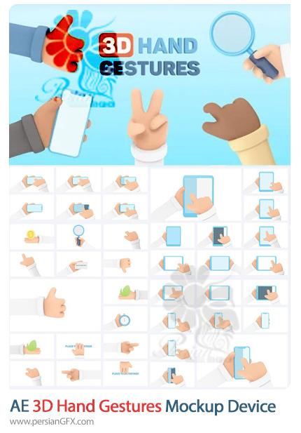 دانلود 50 انیمیشن سه بعدی حرکت دست در افترافکت - 3D Hand Gestures | Mockup Device