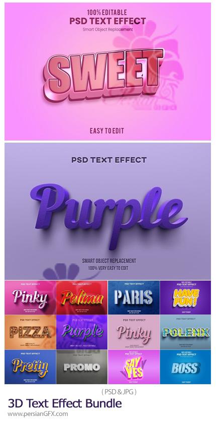 دانلود افکت های لایه باز سه بعدی برای متن - 3D Text Effect Bundle