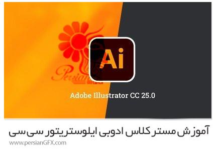 دانلود آموزش مستر کلاس ادوبی ایلوستریتور سی سی 2021 - Adobe Illustrator CC MasterClass 2021