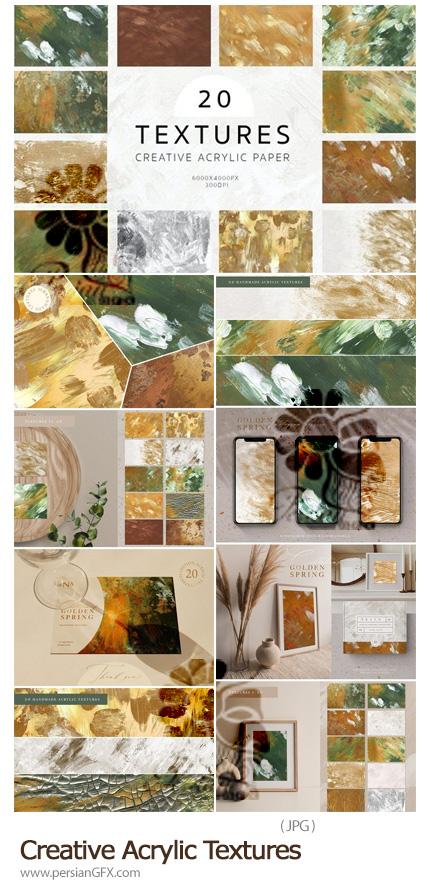 دانلود 20 تکسچر اکریلیک خلاقانه - Creative Acrylic Textures