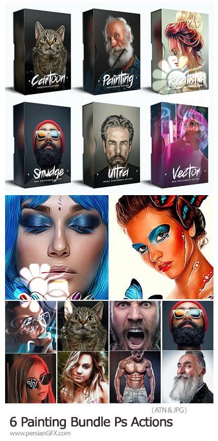 دانلود پک اکشن فتوشاپ با 6 افکت نقاشی متنوع - Painting Bundle Photoshop Actions