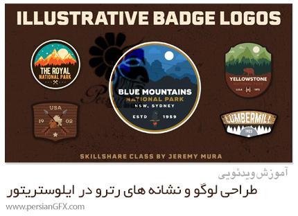 دانلود آموزش طراحی لوگو و نشانه های رترو در ایلوستریتور - Logo Design: Illustrative Retro Badges