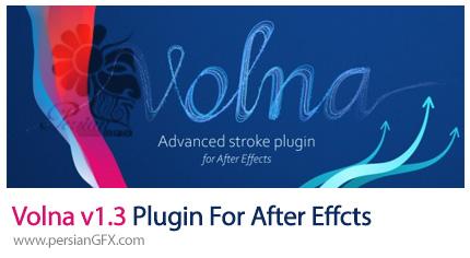 دانلود پلاگین طراحی خطوط در طول مسیر با استایل های مختلف در افترافکتس - Volna v1.3.2 Plugin For After Effcts