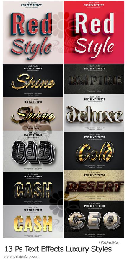 دانلود 13 افکت لایه باز لوکس سه بعدی برای متن - Photoshop Text Effects Luxury Styles