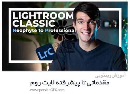 دانلود آموزش مقدماتی تا پیشرفته لایت روم - Lightroom Crash Course