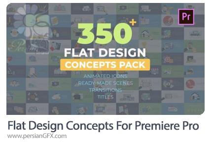 دانلود بیش از 350 طرح فلت متنوع برای پریمیر پرو - Flat Design Concepts