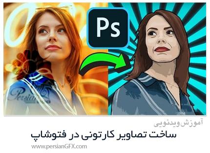 دانلود آموزش ساخت تصاویر کارتونی در فتوشاپ - Create Cartoon Images