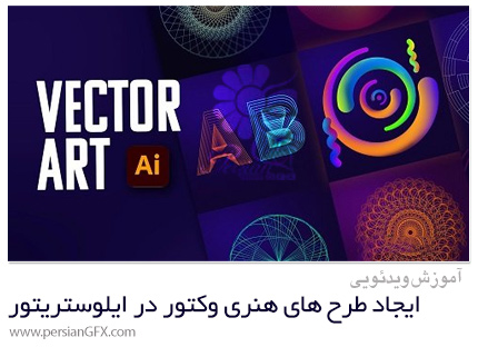 دانلود آموزش ایجاد طرح های هنری وکتور در ادوبی ایلوستریتور - Creating Vector Art Using Adobe Illustrator