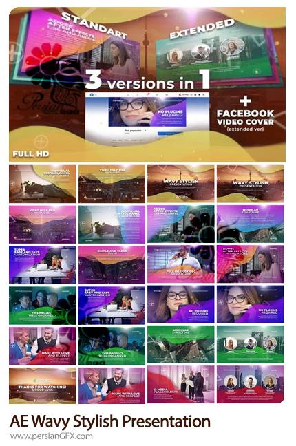 دانلود پروژه افترافکت پرزنتیشن های تجاری به سبک مواج به همراه آموزش ویدئویی - Wavy Stylish Presentation