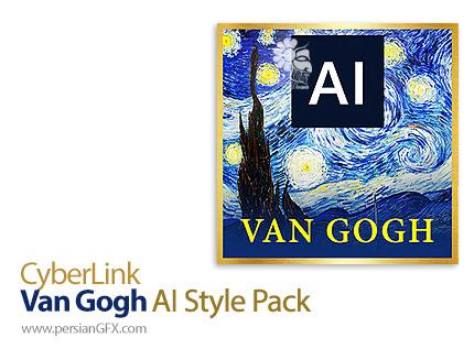 دانلود پلاگین اعمال افکت نقاشی های ون گوگ به ویدئو برای افترافکت و پریمیر - CyberLink Van Gogh AI Style Pack v1.0.0.1030