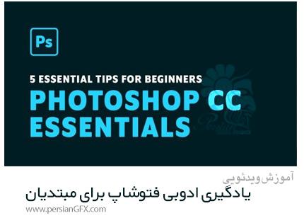 دانلود آموزش یادگیری ادوبی فتوشاپ برای مبتدیان - Learning Adobe Photoshop For Beginners