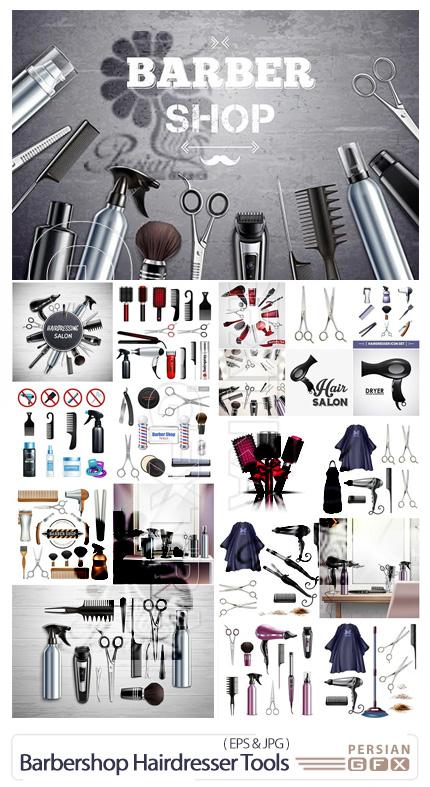 دانلود وکتور وسایل و اکسسوری آرایشگری شامل سشوار، قیچی، شانه، آبپاش، اتو مو و ... - Barbershop Hairdresser Tools And Accessories