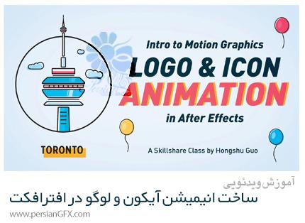 دانلود آموزش ساخت انیمیشن آیکون و لوگو در افترافکت - Intro To Motion Graphics: Logo And Icon Animation In After Effects