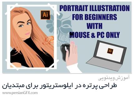 دانلود آموزش طراحی پرتره در ادوبی ایلوستریتور برای مبتدیان - How To Draw Portrait In Adobe Illustrator