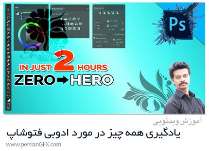دانلود آموزش یادگیری همه چیز در مورد ادوبی فتوشاپ برای مبتدیان - Adobe Photoshop CC For Beginners