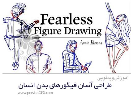 دانلود آموزش طراحی آسان فیگورهای بدن انسان - Fearless Figure Drawing