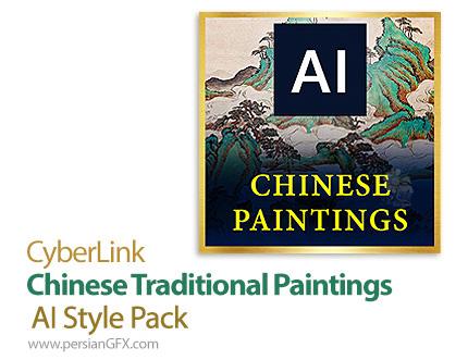 دانلود پلاگین اعمال افکت نقاشی های سنتی چین به ویدئو، برای افترافکت و پریمیر - CyberLink Chinese Traditional Paintings AI Style Pack v1.0.0.1030