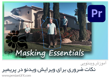 دانلود آموزش نکات ضروری برای ویرایش ویدئو در پریمیر - Masking Essentials In Premiere Pro