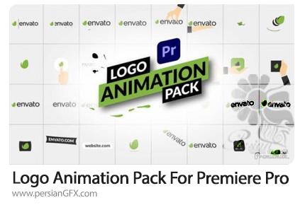 دانلود پک انیمیشن لوگو برای پریمیر پرو به همراه آموزش ویدئویی - Logo Animation Pack For Premiere Pro