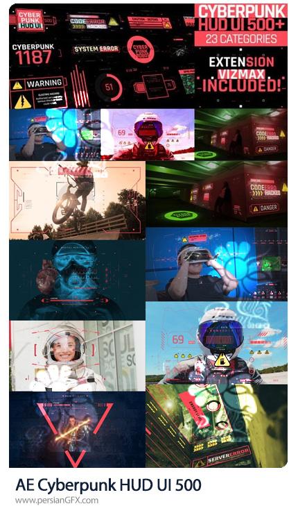 دانلود بیش از 500 المان HUD سایبرپانک در افترافکت به همراه آموزش ویدئویی - Cyberpunk HUD UI