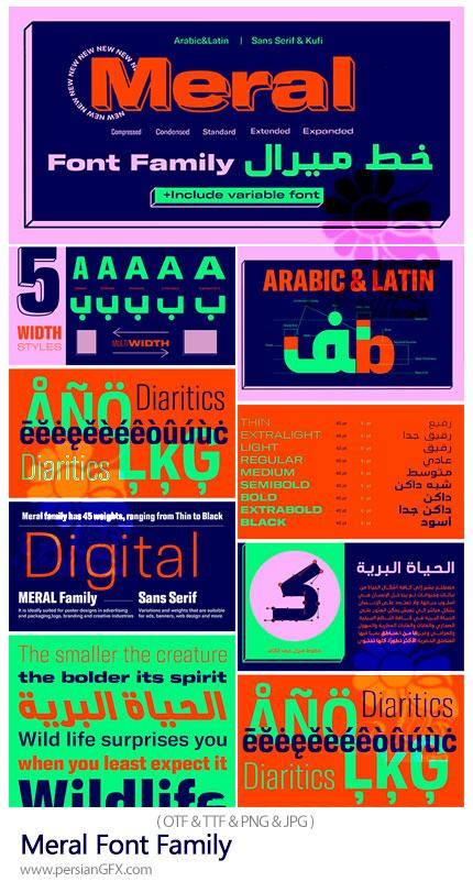 دانلود فونت عربی و انگلیسی میرال