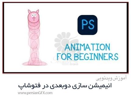 دانلود آموزش انیمیشن سازی دوبعدی در فتوشاپ برای مبتدیان - Photoshop Animation For Beginners