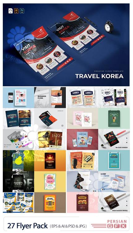 دانلود 27 فلایر تجاری و تبلیغاتی - Flyer Pack