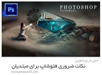 دانلود آموزش نکات ضروری فتوشاپ برای مبتدیان - Photoshop CC Essential Training
