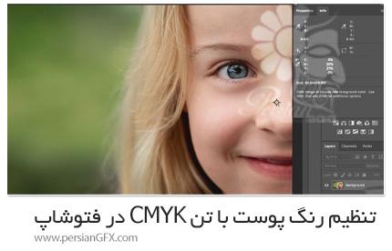 دانلود آموزش تنظیم رنگ پوست با تن CMYK در فتوشاپ - CMYK Skin Tones In Photoshop