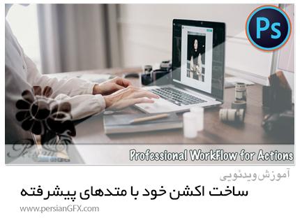 دانلود آموزش ساخت اکشن خود با متدهای پیشرفته در فتوشاپ - Create Your Own Photoshop Actions